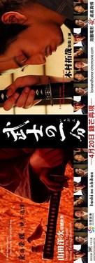 Bushi no ichibun - Taiwanese poster (xs thumbnail)