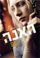 Hanna - Israeli Movie Poster (xs thumbnail)