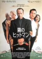 The Whole Nine Yards - Japanese Movie Poster (xs thumbnail)
