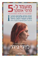 Lady Bird - Israeli Movie Poster (xs thumbnail)