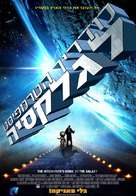 The Hitchhiker's Guide to the Galaxy - Israeli Movie Poster (xs thumbnail)