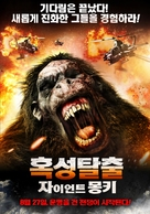 Bigfoot - South Korean Movie Poster (xs thumbnail)
