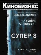 Super 8 - Russian poster (xs thumbnail)