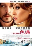 The Tourist - Taiwanese Movie Poster (xs thumbnail)