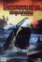 Malibu Shark Attack - Thai DVD cover (xs thumbnail)