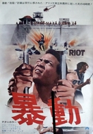 Riot - Japanese Movie Poster (xs thumbnail)