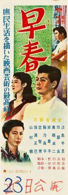 Soshun - Japanese Movie Poster (xs thumbnail)