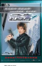 Fei ying - Hong Kong poster (xs thumbnail)