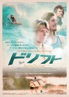 Drift - Japanese Movie Poster (xs thumbnail)