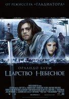 Kingdom of Heaven - Russian poster (xs thumbnail)