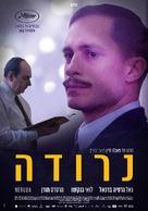 Neruda - Israeli Movie Poster (xs thumbnail)