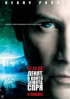 The Day the Earth Stood Still - Bulgarian Movie Poster (xs thumbnail)