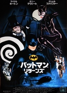 Batman Returns - Japanese Movie Poster (xs thumbnail)