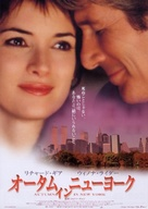 Autumn in New York - Japanese Movie Poster (xs thumbnail)