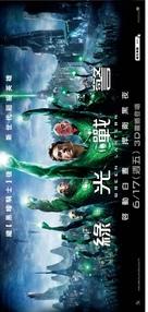 Green Lantern - Taiwanese Movie Poster (xs thumbnail)