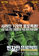 All About The Benjamins - South Korean Movie Poster (xs thumbnail)