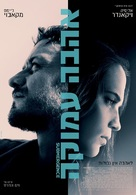 Submergence - Israeli Movie Poster (xs thumbnail)