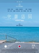 Happy End - Taiwanese Movie Poster (xs thumbnail)