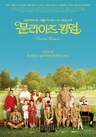 Moonrise Kingdom - South Korean Movie Poster (xs thumbnail)