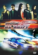 Evolusi: KL Drift - Movie Cover (xs thumbnail)