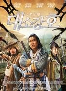 Da Xiao Jiang Hu - South Korean Movie Poster (xs thumbnail)