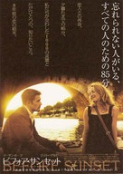 Before Sunset - Japanese Movie Poster (xs thumbnail)