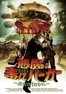 The Mad - Japanese Movie Cover (xs thumbnail)