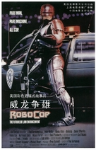 RoboCop - Chinese Movie Poster (xs thumbnail)