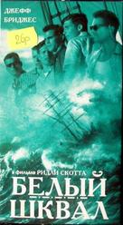White Squall - Russian Movie Cover (xs thumbnail)
