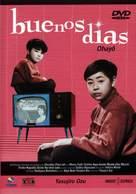 Ohayô - Spanish DVD cover (xs thumbnail)