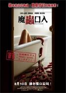 Slither - Hong Kong Movie Poster (xs thumbnail)