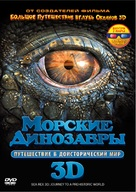 Sea Rex 3D: Journey to a Prehistoric World - Russian DVD cover (xs thumbnail)