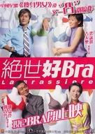 Chuet sai hiu bra - Hong Kong Movie Poster (xs thumbnail)