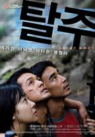 Break Away - South Korean Movie Poster (xs thumbnail)