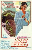 Kora Kagaz - Indian Movie Poster (xs thumbnail)