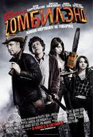 Zombieland - Russian Movie Poster (xs thumbnail)