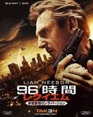 Taken 3 - Japanese Blu-Ray cover (xs thumbnail)