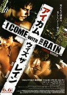 I Come with the Rain - Japanese Movie Poster (xs thumbnail)