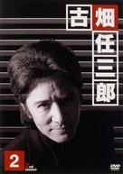 """Furuhata Ninzaburô"" - Japanese DVD cover (xs thumbnail)"