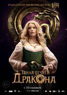 Viy 2 - Russian Movie Poster (xs thumbnail)