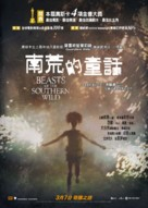 Beasts of the Southern Wild - Hong Kong Movie Poster (xs thumbnail)