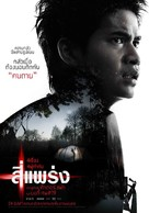 See prang - Thai Movie Poster (xs thumbnail)