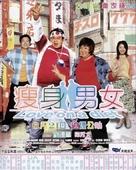Sau san naam neui - Chinese poster (xs thumbnail)