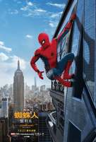 Spider-Man - Homecoming - Hong Kong Movie Poster (xs thumbnail)