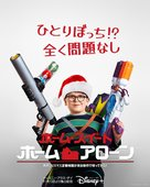 Home Sweet Home Alone - Japanese Movie Poster (xs thumbnail)