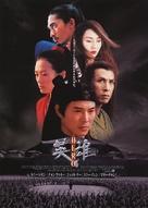 Ying xiong - Japanese poster (xs thumbnail)