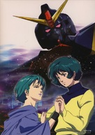 Mobile Suit Z Gundam 2: A New Translation - Lovers - Japanese Movie Cover (xs thumbnail)