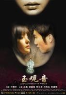 Yu guanyin - Chinese Movie Poster (xs thumbnail)