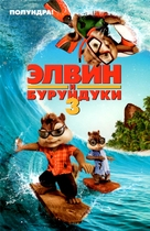 Alvin and the Chipmunks: Chipwrecked - Russian Movie Poster (xs thumbnail)