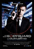 My Best Bodyguard - Thai Movie Poster (xs thumbnail)